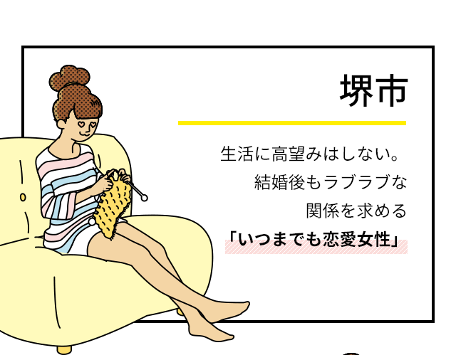 堺市 生活に高望みはしない。結婚後もラブラブな関係を求める「いつまでも恋愛女性」