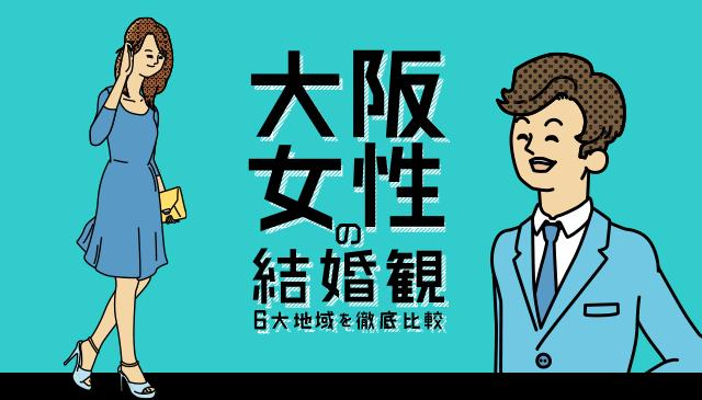 大阪女性の結婚観 6大地域を徹底比較