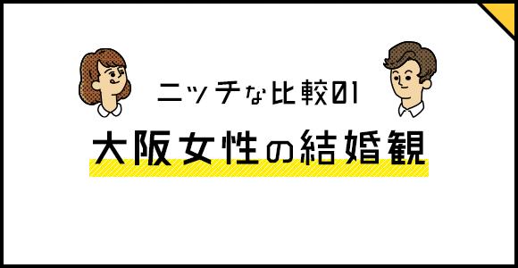ニッチな比較01 大阪女性の結婚観