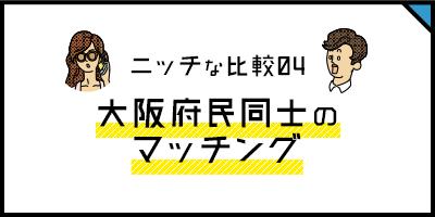 ニッチな比較04 大阪府民同士のマッチング