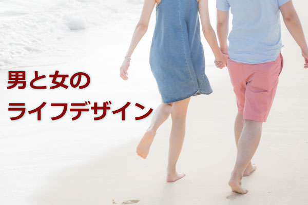結婚前だからこそ考えたい! 人生が劇的に幸せになる子育てとは? 後編