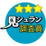 婚活パーティ 見シュラン☆レポート