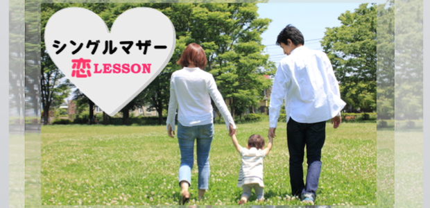 【シングルマザー】子どもにとって「ママの幸せ」が「自分の幸せ」