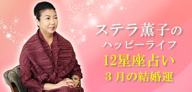 ステラ薫子の12星座占い【3月の結婚運】