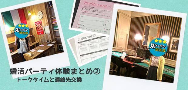 アラサー女子の婚活パーティ体験まとめ ~トークタイムと連絡先交換~