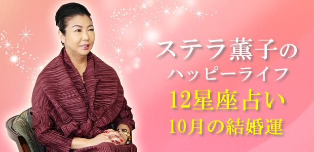 ステラ薫子の12星座占い【10月の結婚運】