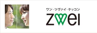 イオンの結婚相談所「ツヴァイ」ZWEI ここでいい恋愛結婚を。