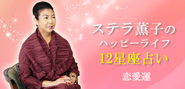 ステラ薫子の12星座占い【8月の恋愛運】