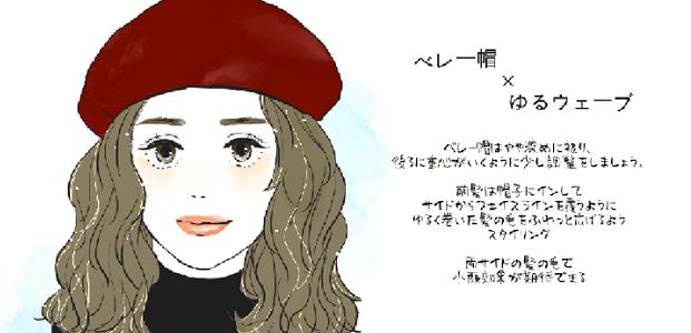 最強小顔見せ♡2018年秋の『トレンド帽子』と『ヘアアレンジ法』