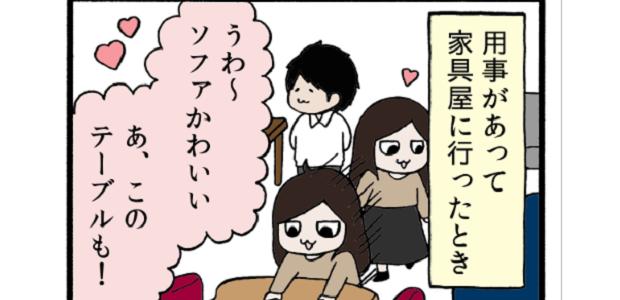 ラブラブなはずなのに…デートで感じる男女間の温度差【4コマ漫画】
