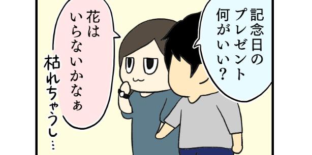 花屋にいる男性を見て思うこと「うらやましい」【4コマ漫画】