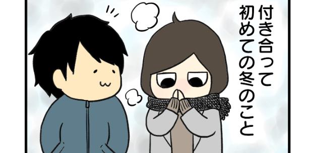 真冬到来、まってました~!あこがれのあれができる服装は【4コマ漫画】