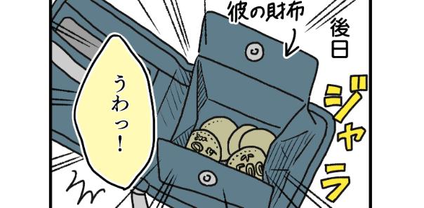五百円玉貯金をはじめてみたカップルが気づいたこと【4コマ漫画】