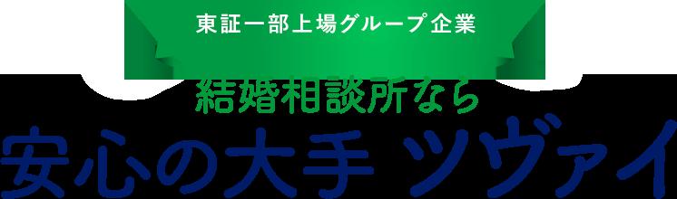 東証一部上場IBJグループ 結構相談所なら 安心の大手 ツヴァイ