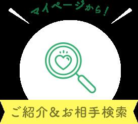 ご紹介&お相手検索