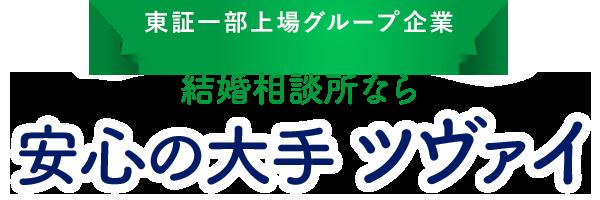 東証一部上場 IBJグループ 結婚相談所なら 安心の大手ツヴァイ