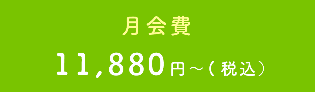 月会費10,000円~