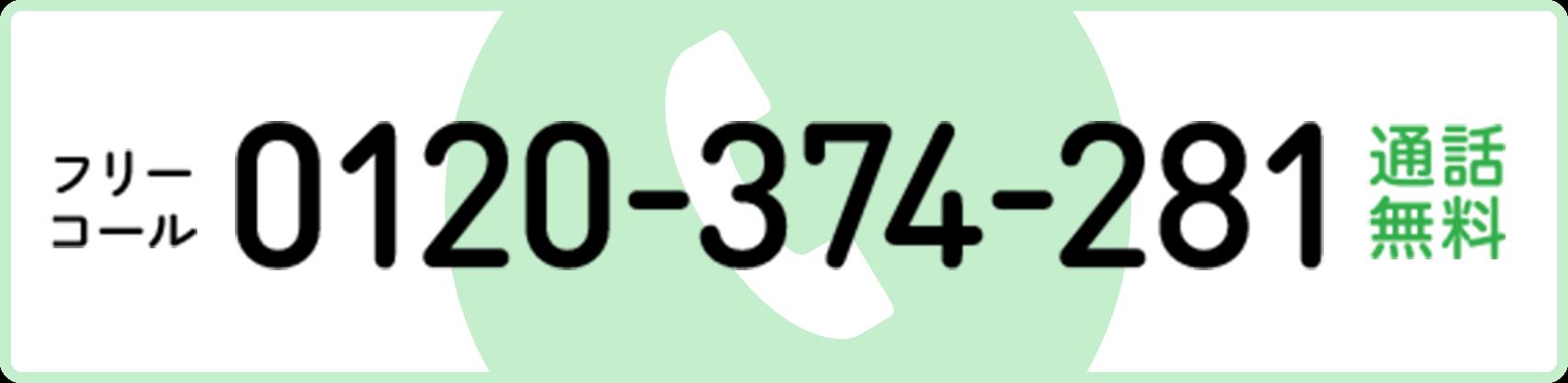 フリーコール 0120-374-281 通話無料