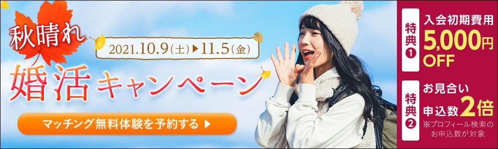 秋晴れ婚活キャンペーン