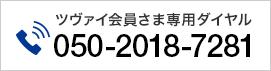 IP電話 050-2018-7281