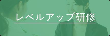 コンサル研修
