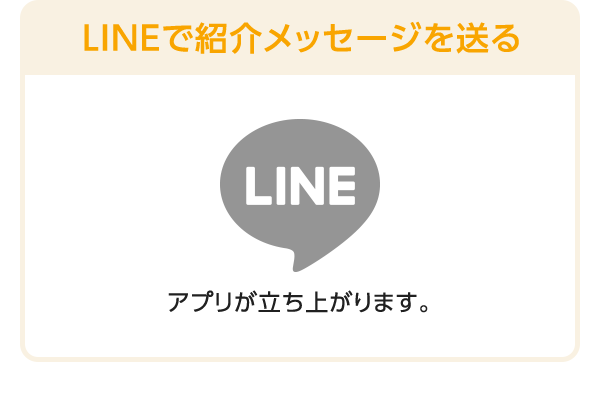 LINEで紹介メッセージを送る