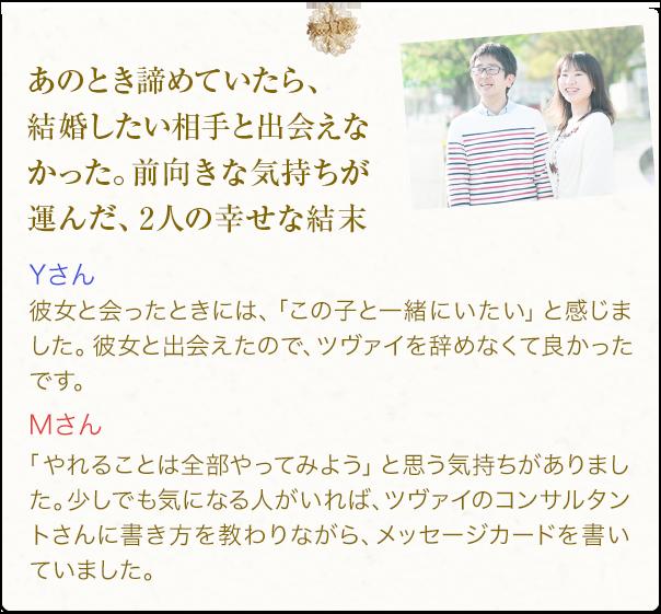 [Yさん・Mさんご夫妻]あのとき諦めていたら、結婚したい相手と出会えなかった。前向きな気持ちが運んだ、2人の幸せな結末
