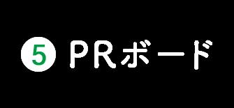 05 PRボード