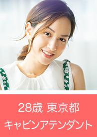 28歳 東京都 キャビンアテンダント