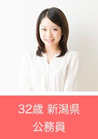 32歳 新潟県 公務員