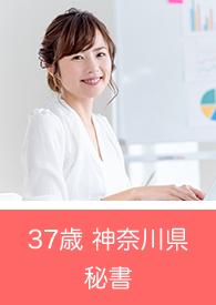 37歳 神奈川県 秘書