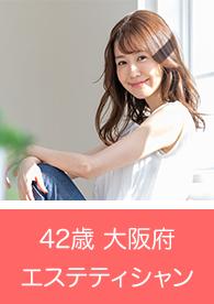 42歳 大阪府 エステティシャン