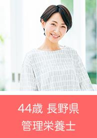 44歳 長野県 管理栄養士