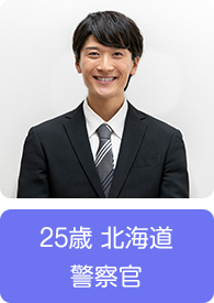 25歳 北海道 警察官