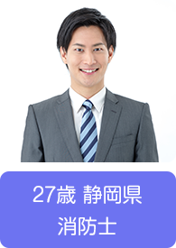 27歳 静岡県 消防士