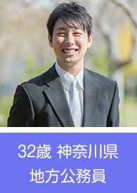 32歳 神奈川県 地方公務員