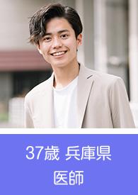37歳 兵庫県 医師