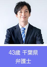 43歳 千葉県 弁護士