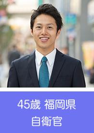 45歳 福岡県 自衛官