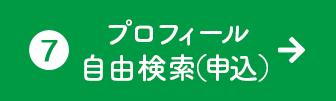 07 プロフィール自由検索(申込)